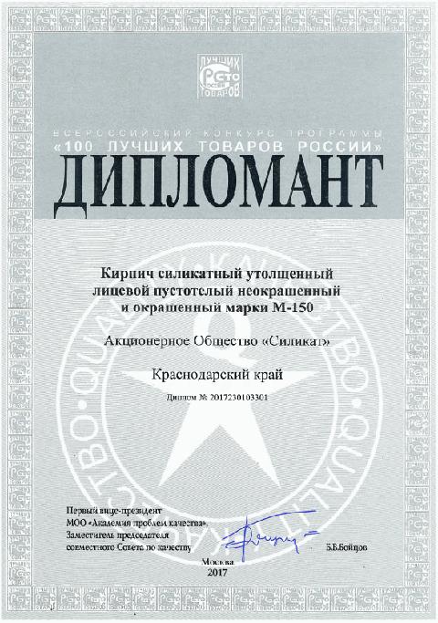 Дипломант конкурса 100 лучших товаров